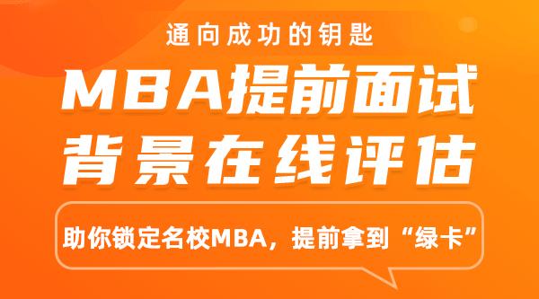MBA提前面试在线评估