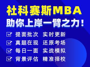 MBA小程序
